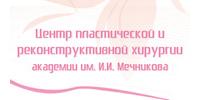 Центр пластической хирургии академии Мечникова