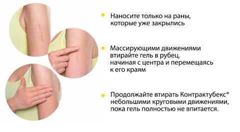 контрактубекс инструкция цена в россии - фото 10