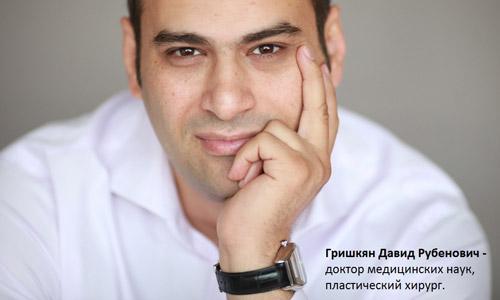 Давид Гришкян рекомендует решать возрастные проблемы лица собственным жиром