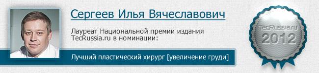 Илья Сергеев – лауреат I Национальной премии издания TecRussia.ru