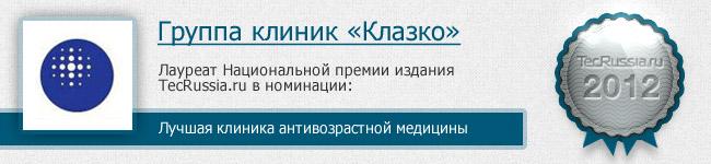 Клиника Клазко – лауреат I Национальной премии издания TecRussia.ru