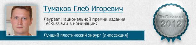 Глеб Тумаков – лауреат I Национальной премии издания TecRussia.ru