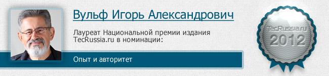Игорь Вульф – лауреат I Национальной премии издания TecRussia.ru