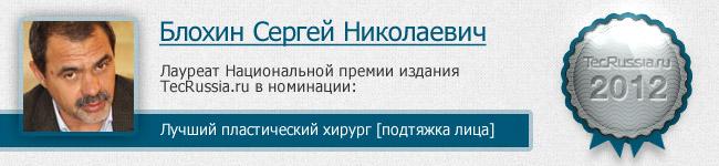 Сергей Блохин – лауреат I Национальной премии издания TecRussia.ru