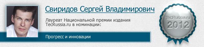 Сергей Свиридов – лауреат I Национальной премии издания TecRussia.ru