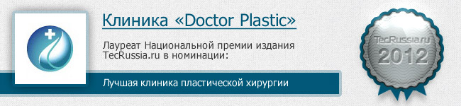 Клиника Doctor Plastic – лауреат I Национальной премии издания TecRussia.ru