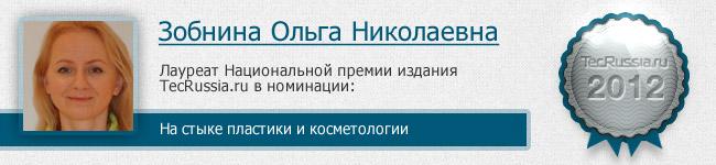 Ольга Зобнина – лауреат I Национальной премии издания TecRussia.ru