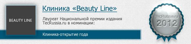 Клиника Beauty Line – лауреат I Национальной премии издания TecRussia.ru