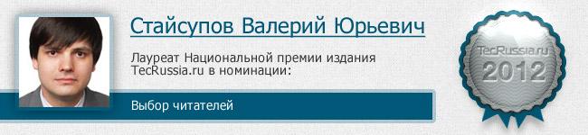 Валерий Стайсупов – лауреат I Национальной премии издания TecRussia.ru
