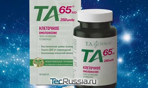 упаковка активатора теломеразы ТА-65