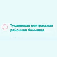 Тукаевская центральная районная больница