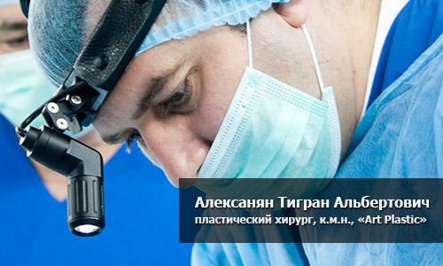 пластический хирург Алексанян Тигран Альбертович
