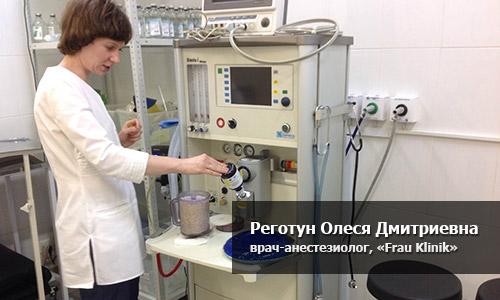 Реготун Олеся Дмитриевна, врач-анестезиолог