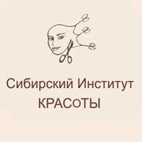 Сибирский институт красот