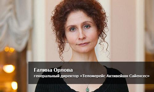 Галина Орлова, генеральный директор «Теломерейс Активейшн Сайенсес»