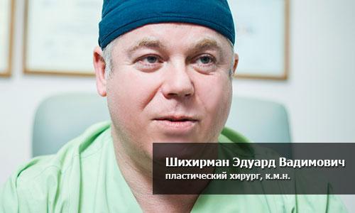 Эдуард Вадимович Шихирман, пластический хирург