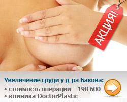 Увеличение груди у доктора Бакова