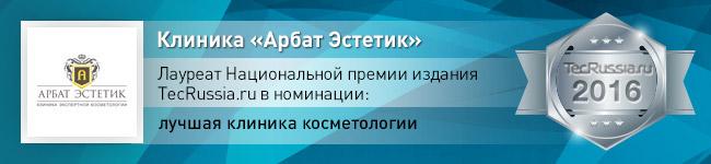Клиника Арбат Эстетик – лауреат Национальной премии издания TecRussia.ru 2016 года