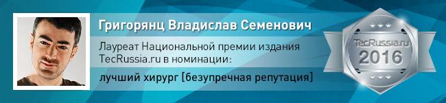 Владислав Григорянц – лауреат Национальной премии издания TecRussia.ru 2016 года