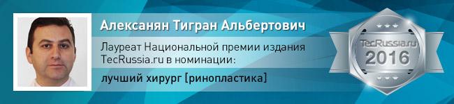 Тигран Алексанян – лауреат Национальной премии издания TecRussia.ru 2016 года