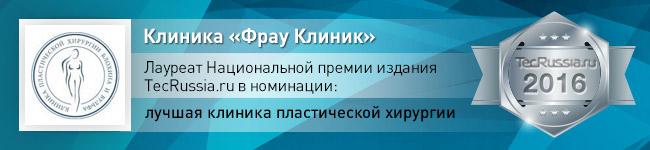 клиника Фрау Клиник – лауреат Национальной премии издания TecRussia.ru 2016 года