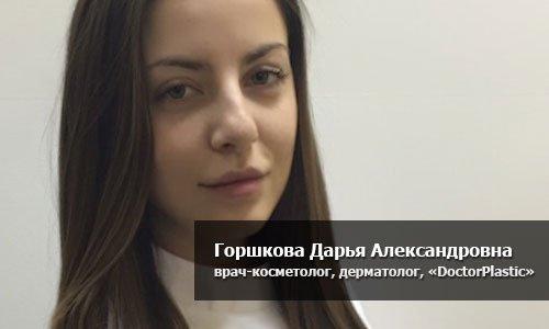 Дарья Александровна Горшкова, врач дерматолог-косметолог