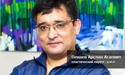 пластический хирург Пенаев Арслан Агаевич