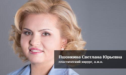 Светлана Юрьевна Пшонкина, пластический хирург