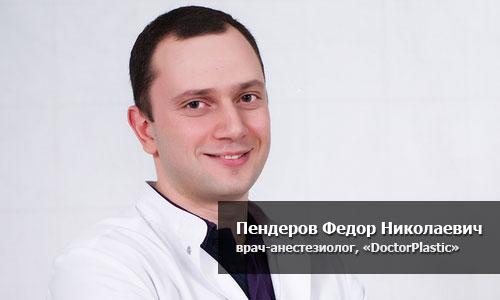 Федор Николаевич Пендеров