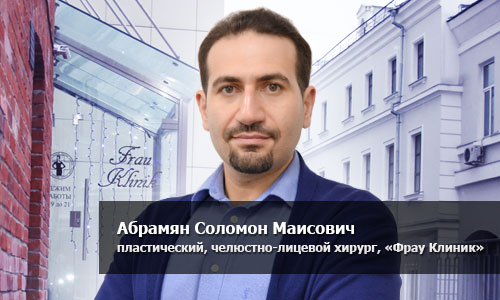 Соломон Маисович Абрамян, пластический хирург