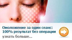 Новый комплекс косметологических процедур...