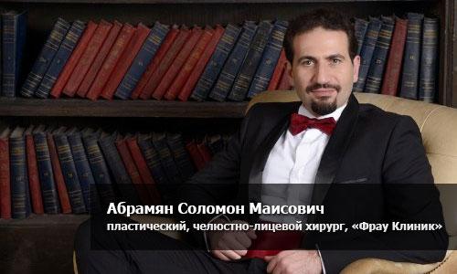 Пластический хирург Соломон Абрамян