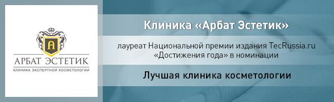 клиника Арбат Эстетик – лауреат Национальной премии издания TecRussia.ru 2017 года