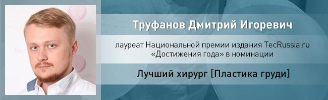 Дмитрий Труфанов – лауреат Национальной премии издания TecRussia.ru 2017 года