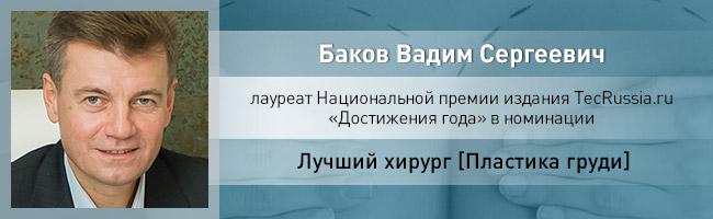 Вадим Баков – лауреат Национальной премии издания TecRussia.ru 2017 года