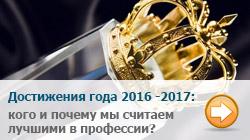 Лучшие хирурги и клиники 2017