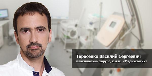 Василий Сергеевич Тарасенко, пластический хирург