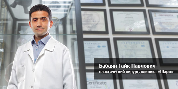 пластический хирург Гайк Павлович Бабаян