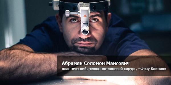 пластический хирург Соломон Маисович Абрамян
