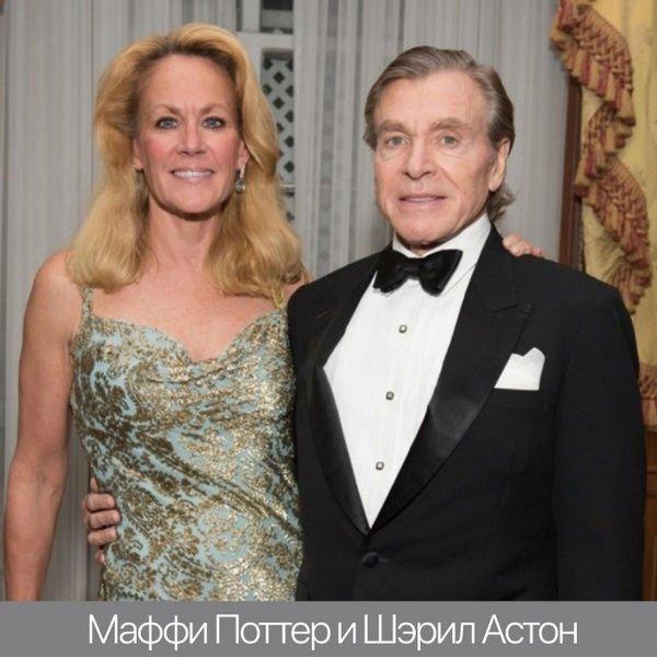 Маффи Поттер и Шэрил Астон