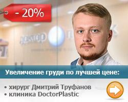Увеличение груди у доктора Труфанова
