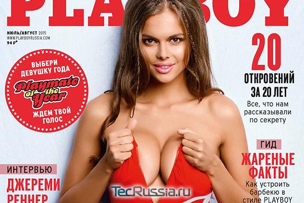 Одинцова на обложке Playboy, 2015 год