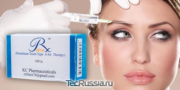ботулотоксин Рефайнекс