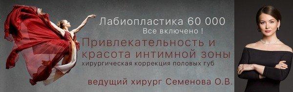лабиопластика хирург Семенова О.В.