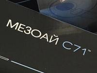 Mesoeye С71 (Мезоай) – пептиды для кожи вокруг глаз