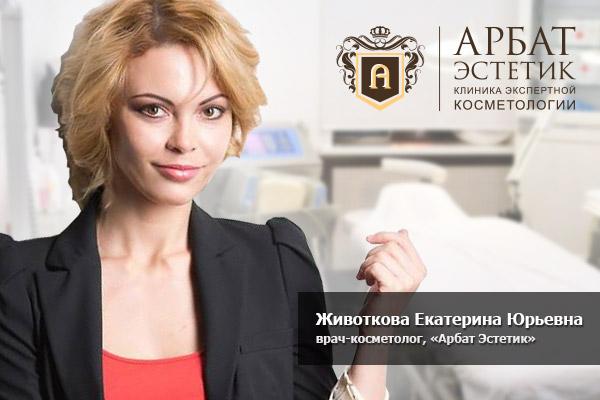 Косметолог Екатерина Животкова