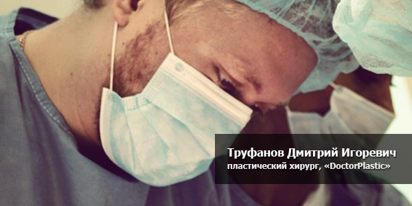 Труфанов Дмитрий Игоревич, пластический хирург