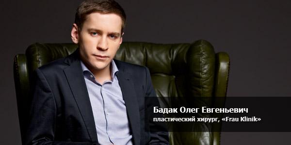 Пластический хирург Бадак Олег Евгеньевич