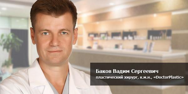 Вадим Сергеевич Баков