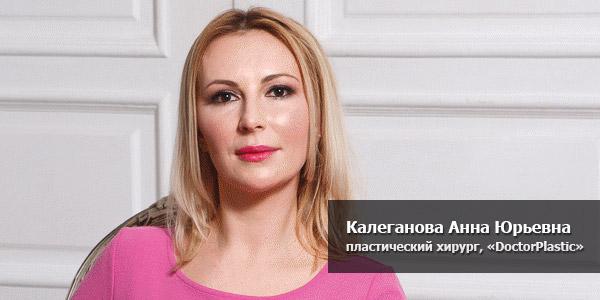 пластический хирург Анна Юрьевна Калеганова